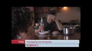 """Анонс сериала """"Ковбои 2"""""""
