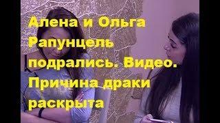 Алена и Ольга Рапунцель подрались. Видео. Причина драки раскрыта. ДОМ-2, Новости, ТНТ