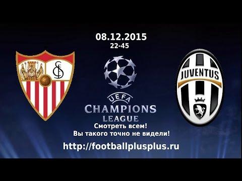 Севилья - Ювентус: онлайн трансляция матча. Севилья