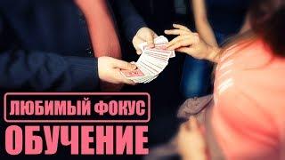 ЭФФЕКТНЫЙ ФОКУС с КАРТАМИ который ВЗРЫВАЕТ МОЗГИ // ОБУЧЕНИЕ