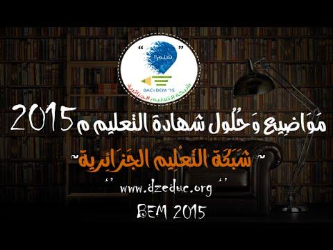 bem 2015 تصحيح موضوع شهادة التعليم المتوسط مادة الرياضيات part 2