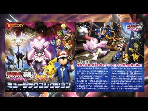 Diancie's Tears - Pokémon Movie17 BGM