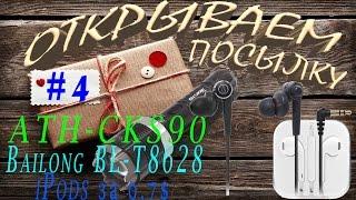 Розпакування #4. Укрпошта! ATH-CKS90, Bailong BL-T8628 +EarPods за 0.7$