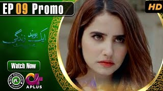 Aik Bond Zindagi - Episode 9 Promo | Aplus Dramas | Sania Shamshad, Kamran Jilani | Pakistani Drama
