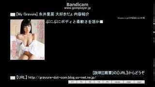 [My Gravure] 永井里菜 大好きだょ 内容紹介 【URL】 http://gravure-do...