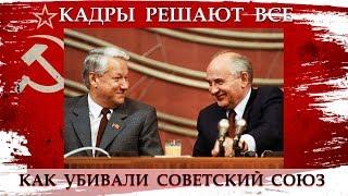 Кадры решают все. Как убивали Советский Союз. #Полторанин #Колпакиди #Ельцин #Горбачев #РазвалСоюза