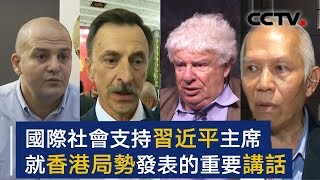 国际社会支持习近平主席就香港局势发表的重要讲话 | CCTV