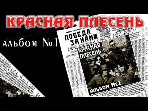 Красная плесень - Альбом №1 (Альбом 2009)
