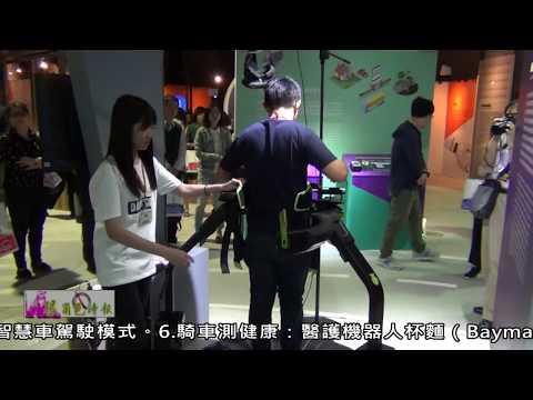 很角色時報20171110 科工館全臺第一個以「物聯網」為主題的博物館展示11月10日正式OPEN