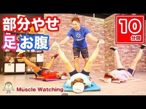 【10分】足パカ+プランクで足とお腹の部分やせ! | Muscle Watching × あやまんJAPAN
