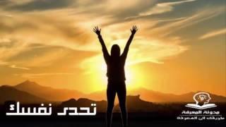 فيديو محفز جدا إشحن نفسك بالثقة والإرادة قبل البكالوريا I الدكتور ابراهيم الفقي