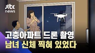 드론 띄워 고층 아파트 내부 촬영…남녀 10쌍 신체 찍혀 있었다 / JTBC 사건반장