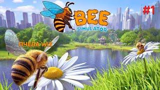 Фото ПЧЕЛА ВИЗ и ПЧЕЛИННЫЕ ЗАБОТЫ ► Bee Simulator (Симулятор пчелы) Первый взгляд #1