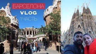 VLOG: Барселона! 1 Часть