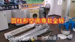 家电清洗:圆柱空调全拆按照1234和4321的顺序,就不会装错