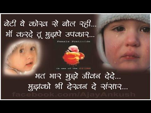 बेटी की पुकार... बेटी ये कोख से बोल रही...माँ मत मार मुझे... a daughter voice by ajay nathani