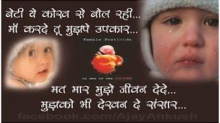 बेटी की पुकार...बेटी ये कोख से बोल रही...माँ मत मार मुझे...by ajay nathani