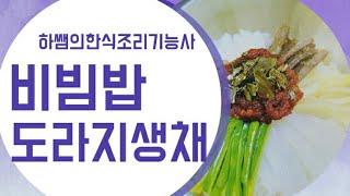 하쌤의한식조리기능사 비빔밥,도라지생채. 실시간수업중