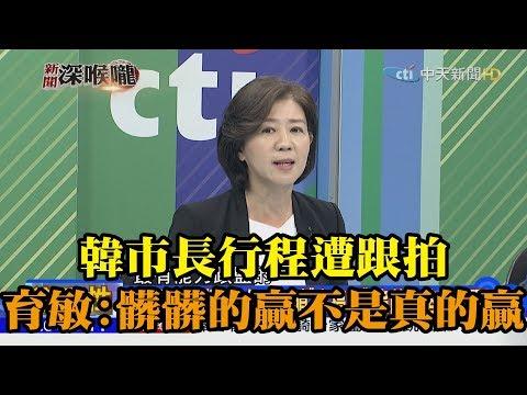 《新聞深喉嚨》精彩片段 韓市長行程遭跟拍 王育敏:髒髒的贏不是真的贏