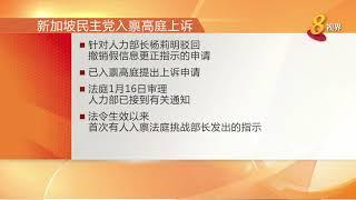 撤销假信息更正指示申请被驳回 新加坡民主党入禀高庭上诉
