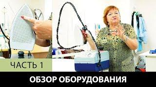 Модный дом Паукште Обзор швейного промышленного оборудования Организация работы в ателье Часть 1