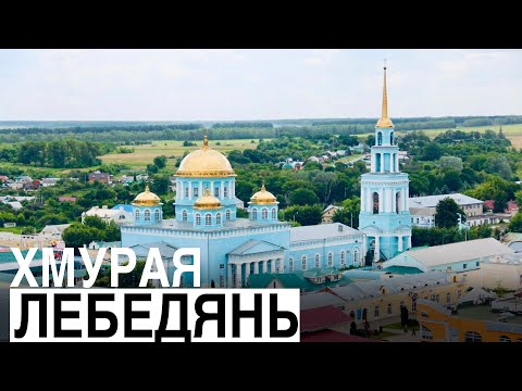 Yowayz / Russia Travel: Лебедянь #ep6