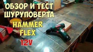 Шуруповерт Hammer Flex ACD120GLi. Огляд акумуляторного шуруповерта. Як вибрати шуруповерт 12В.