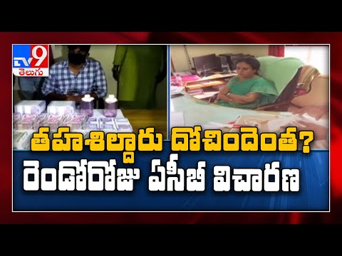 RI, SI in ACB net for taking bribes in Hyderabad - TV9