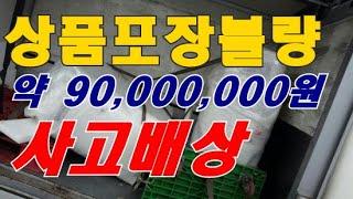 상품포장불량  약 9천만원  화주배상  적재물사고