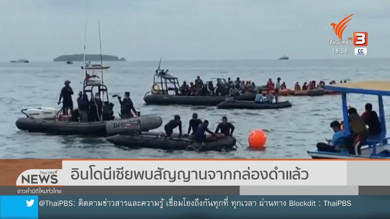 อินโดนีเซียเร่งค้นหาผู้สูญหาย พบสัญญาณกล่องดำแล้ว