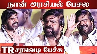 TR Controversial Speech at Champion Audio Launch