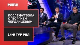 «После футбола с Георгием Черданцевым». Выпуск от 27.10.2019