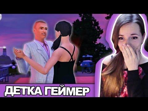 САМАЯ ЛУЧШАЯ СВАДЬБА ♥♥♥ The Sims 3 // Детка Геймер #20