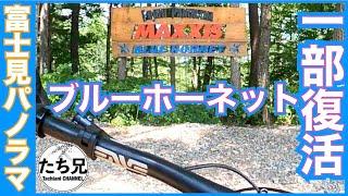 【復活】ブルーホーネット、富士見パノラマのジャンプコースが一部区間走れる様になったから、早速走って来たよ