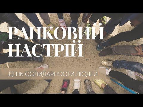 День солидарности людей – Утреннее настроение – КРТ // 20.12.2019