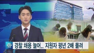 [ubc 프라임뉴스 2019/09/01]  경찰 채용 …