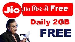 Jio latest news | Jio celebration pack october | Jio today offer | Jio today good news | Jio offer