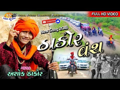 Thakor Vansh... ASHOK THAKOR New Song Full HD Video In 2018... [NEHAL STUDIO]