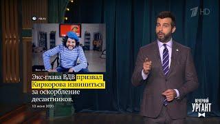 О споре Филиппа Киркорова с ВДВ и российском гражданстве Наталии Орейро Вечерний Ургант 15 06 2020