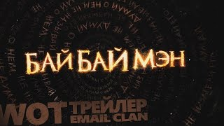 WoT Трейлер - БайБайМэн
