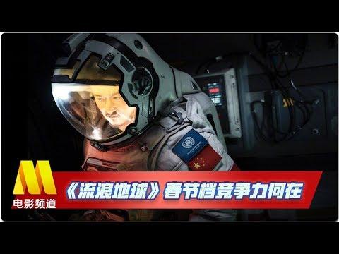 第91届奥斯卡提名名单全解读 《流浪地球》春节档竞争力何在【中国电影报道 | 20190124】