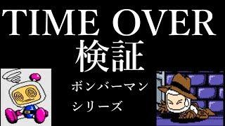 【FC・SFC・PCE・GB】ボンバーマン タイムオーバ検証