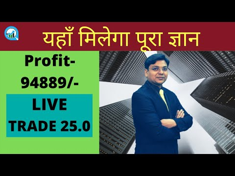 Live Trading Expertise || 25.0 || #OnlineTradingTrainer #YoutubeLive.