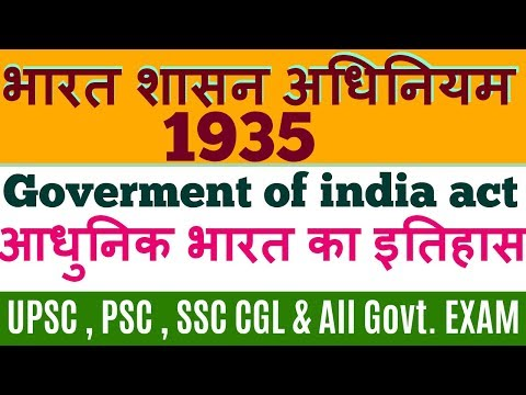 Government Act of India 1935 in Hindi   modern history of India for upsc , uppsc , ssc cgl exam