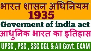 Government Act of India 1935 in Hindi | modern history of India for upsc , uppsc , ssc cgl exam