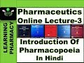 Introduction Of Pharmacopoeia | Pharmacy Online Lecture-3 | Pharmaceutics-Ch-3 | In Hindi |हिंदी में
