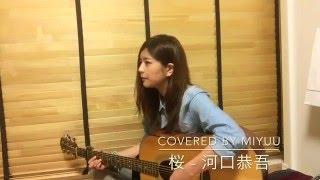 桜 - 河口恭吾 (cover by Miyuu) Hi everyone! こんにちは Miyuuです。 ...