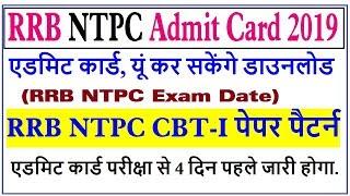 Railway RRB NTPC 35208 Posts Exam Held July 2019 CBT Exam Admit Card DownloadExam PatternSyllabus
