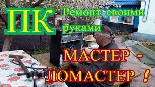 Ремонт ПК. СИСТЕМНЫЙ БЛОК // Блок питания компьютера