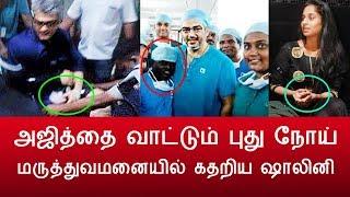 கதறிய ஷாலினி  ! அஜித்தை வாட்டும் புது நோய் | ajith disease shalini decision thala ajith kumar